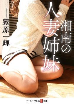 湘南の人妻姉妹-電子書籍