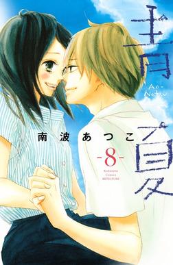 青Ao-Natsu夏(8)-電子書籍