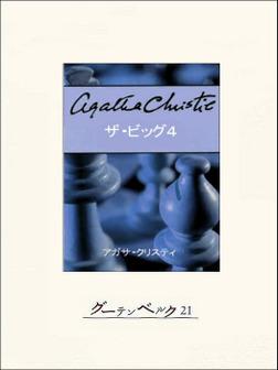 ザ・ビッグ4-電子書籍