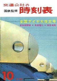 時刻表復刻版 1964年10月号