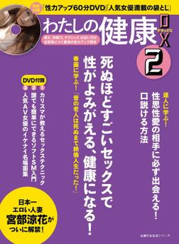 わたしの健康DX2-電子書籍
