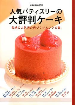 人気パティスリーの大評判ケーキ  各地の人気店の店づくりとレシピ集-電子書籍