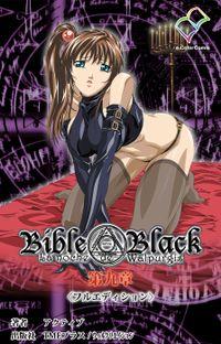 【フルカラー成人版】Bible Black<フルエディション> 第九章【分冊版】