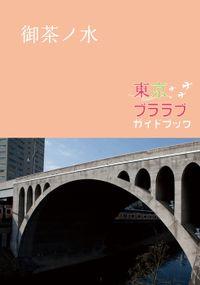 東京ブララブガイドブック 御茶ノ水