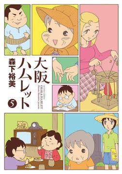 大阪ハムレット : 5-電子書籍