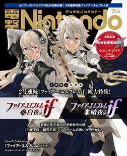 電撃Nintendo 2015年7月号-電子書籍