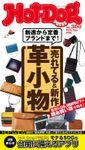 Hot-Dog PRESS (ホットドッグプレス) no.300 売れてる&新作 革小物