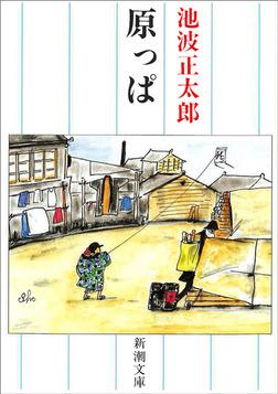 原っぱ-電子書籍