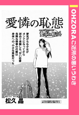 愛憐の恥態 【単話売】-電子書籍