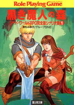 ソード・ワールドRPG完全版シナリオ集1 黒き魔人の森-電子書籍