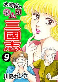 木崎家の嫁姑大姑 三國志(9)
