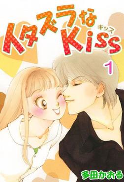 イタズラなKiss(フルカラー版) 1-電子書籍