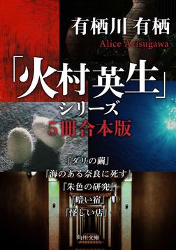 「火村英生」シリーズ【5冊 合本版】 『ダリの繭』『海のある奈良に死す』『朱色の研究』『暗い宿』『怪しい店』-電子書籍