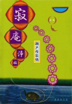 寂庵浄福-電子書籍