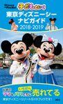 子どもといく 東京ディズニーシー ナビガイド 2018-2019