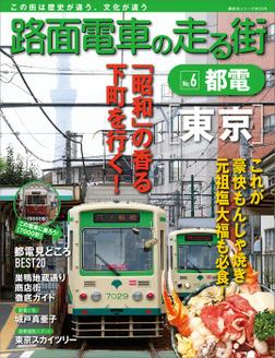 路面電車の走る街(6) 都電-電子書籍