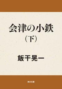 会津の小鉄(下)