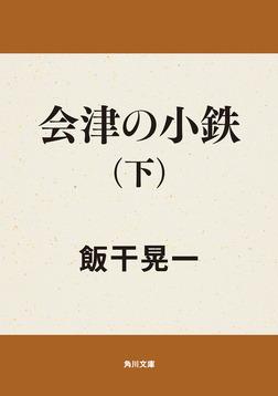 会津の小鉄(下)-電子書籍