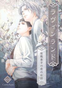 ラヴィンランド ~座敷童子の恋のお話~ 第3話