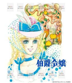 『伯爵令嬢 1』きせかえ本棚【購入特典】-電子書籍