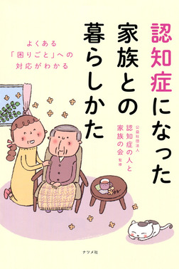 よくある「困りごと」への対応がわかる 認知症になった家族との暮らしかた-電子書籍