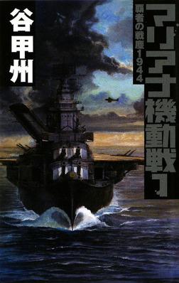 覇者の戦塵1944 マリアナ機動戦1-電子書籍