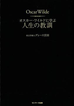 オスカー・ワイルドに学ぶ 人生の教訓-電子書籍