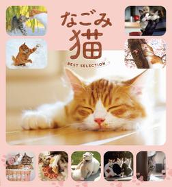 なごみ猫 BEST SELECTION-電子書籍