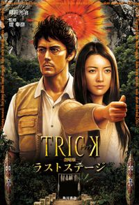 TRICK(角川書店単行本)