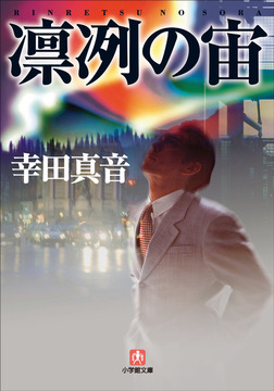 凛冽の宙-電子書籍