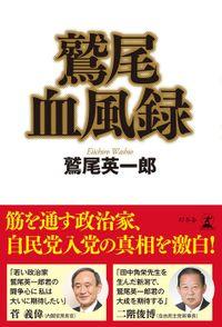 鷲尾血風録(幻冬舎単行本)