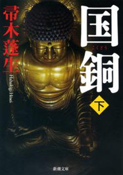 国銅(下)-電子書籍
