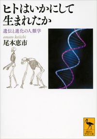 ヒトはいかにして生まれたか 遺伝と進化の人類学(講談社学術文庫)