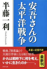 安吾さんの太平洋戦争