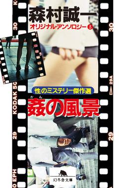 姦の風景 オリジナル・アンソロジー3 「性」のミステリー傑作選-電子書籍