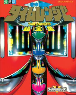 未来戦隊タイムレンジャー超全集-電子書籍