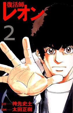 復活師レオン(2)-電子書籍
