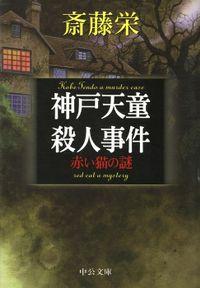 神戸天童殺人事件 赤い猫の謎