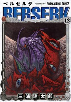 ベルセルク 12巻-電子書籍