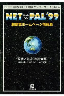 NET PAL'99 超便覧ホームページ情報源(小学館文庫)-電子書籍