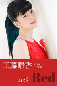 工藤晴香『910hr-Red-』 電子オリジナル写真集(講談社)