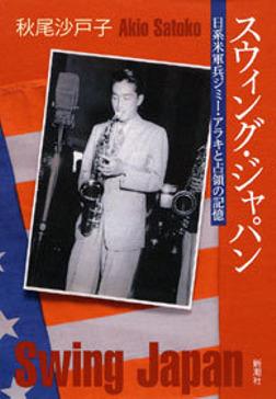 スウィング・ジャパン―日系米軍兵ジミー・アラキと占領の記憶―-電子書籍