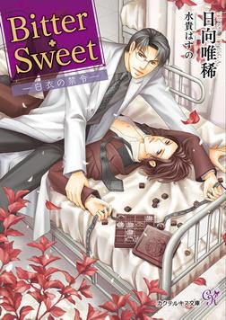 Bitter・Sweet ―白衣の禁令―【SS付】【イラスト付】-電子書籍