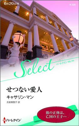 せつない愛人【ハーレクイン・セレクト版】-電子書籍
