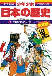学習まんが 少年少女日本の歴史10 戦国大名の争い ―戦国時代―