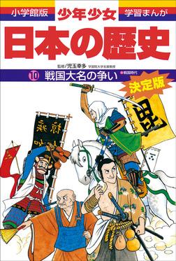学習まんが 少年少女日本の歴史10 戦国大名の争い ―戦国時代―-電子書籍