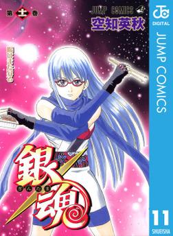銀魂 モノクロ版 11-電子書籍