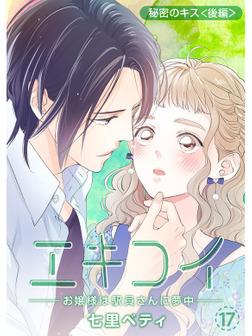 エキコイ-お嬢様は駅員さんに夢中-【分冊版】17話-電子書籍