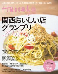 Hanako SPECIAL 関西おいしい店グランプリ2017