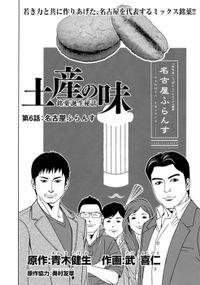 土産の味 銘菓誕生秘話 第6話 名古屋ふらんす